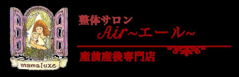 整体サロン Air(エール)|産前産後 不妊 ママリュクス 東京
